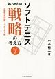 ソフトテニス裕ちゃんの戦略の考え方 攻撃型並行陣・シングルス編 (2)