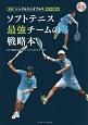 ソフトテニス最強チームの戦略本 最新・シングルス&ダブルス特別講座