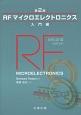 RFマイクロエレクトロニクス<第2版> 入門編