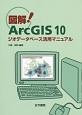 図解!ArcGIS10 ジオデータベース活用マニュアル