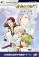 金色のコルダ3 AnotherSky feat.天音学園ガイドブック<PlayStation Portable版>