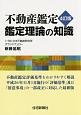不動産鑑定 鑑定理論の知識<4訂版>