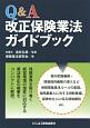 Q&A 改正保険業法ガイドブック