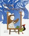 クリムのしろいキャンバス 韓国の本
