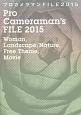 プロカメラマンFILE 2015 女性モデル、風景/自然、フリーテーマ、ムービー編