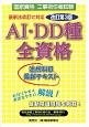 国家資格 工事担任者試験 AI・DD種全資格 法規科目 最新テキスト<改訂第3版>