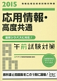 応用情報・高度共通 午前試験対策 2015 教科書と問題集をこの1冊に凝縮!