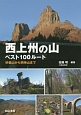 西上州の山 ベスト100ルート 妙義山から両神山まで