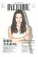 OVERTURE 特集:逆襲の乃木坂46(1)