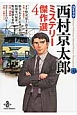 コミック・西村京太郎 ミステリー傑作選(4)