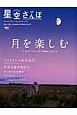 星空さんぽ 2014-2015autumn/winter 月を楽しむ ガールズ・スター・ウォッチング・ガイド(3)