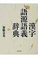 漢字語源語義辞典