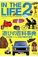IN THE LIFE 遊びの百科事典 全480ページ、100の趣味を掲載 (2)