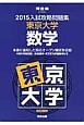 入試攻略問題集 東京大学 数学 2015