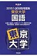入試攻略問題集 東京大学 国語 2015