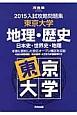 入試攻略問題集 東京大学 地理・歴史 日本史・世界史・地理 2015