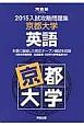 入試攻略問題集 京都大学 英語 2015