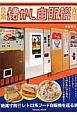 日本懐かし自販機大全 絶滅寸前!!レトロ系フード自販機を巡る旅