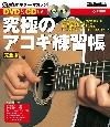 究極のアコギ練習帳<完全版> DVD&CD付き