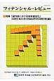 フィナンシャル・レビュー 特集:諸外国における財政健全化 (120)