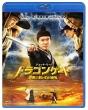 ドラゴンゲート 空飛ぶ剣と幻の秘宝 スペシャル・プライス