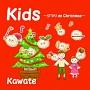 Kids ~ジブリ de Christmas~