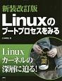 Linuxのブートプロセスをみる<新装改訂版>