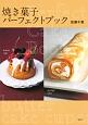 焼き菓子パーフェクトブック