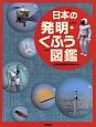 日本の発明・くふう図鑑