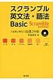 スクランブル英文法・語法Basic Scramble 2nd Edition 入試頻出項目の精選29章