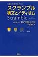 長文読解のための スクランブル構文とイディオム Scramble 3rd Edition 入試頻出の1000題を征服