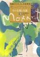 モーツァルト その音楽と生涯 CD付 名曲のたのしみ、吉田秀和(3)