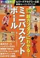 ミニバスケットボール DVD付きで超カンタンにわかる! bjリーグアカデミー公認最強トレーニングメソッド