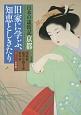 旧家に学ぶ、知恵としきたり 冷泉家 武者小路千家 杉本家 日本の歳時記京都