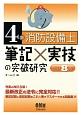 4類消防設備士 筆記×実技の突破研究<改訂8版>
