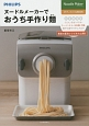 ヌードルメーカーでおうち手作り麺 Noodle Maker オフィシャルBOOK