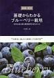 基礎からわかるブルーベリー栽培 農業と経営