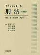 大コンメンタール刑法 第209条~第229条<第3版> (11)