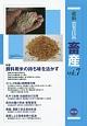 最新・農業技術 畜産 特集:飼料用米の持ち味を活かす (7)