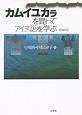 カムイユカラを聞いてアイヌ語を学ぶ CD付