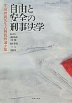 自由と安全の刑事法学 生田勝義先生古稀祝賀論文集