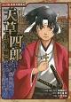 天草四郎 江戸人物伝 コミック版日本の歴史42