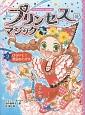プリンセス☆マジック ルビー ひらいて!勇気のとびら (2)