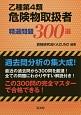 乙種4類 危険物取扱者試験 精選問題300選<第2版>