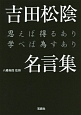 吉田松陰名言集