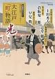 大江戸「町」物語 光 時代小説アンソロジー 文庫書き下ろし