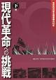現代革命への挑戦(下) 革命的共産主義運動の50年
