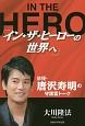イン・ザ・ヒーローの世界へ 俳優・唐沢寿明の守護霊トーク