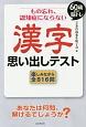 もの忘れ、認知症にならない 漢字思い出しテスト 60歳からの脳トレ 楽しみながら全816問