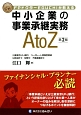 中小企業の事業承継実務A to Z<第2版> FPドクターEGUCHIが教える